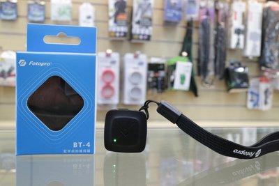 【日產旗艦】Fotopro BT-4 藍芽遙控器 無線遙控器 手機自拍遙控器 手機搖控器 IOS android