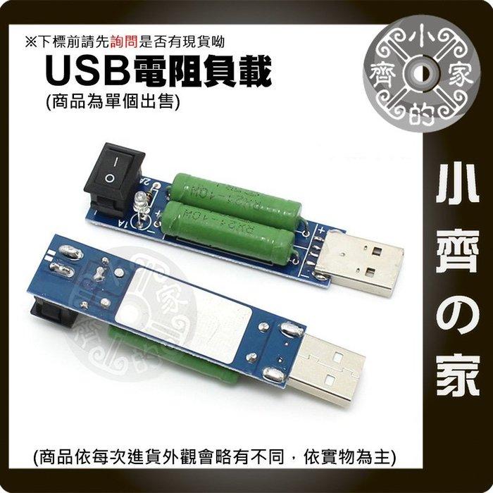 USB 電壓表 電流表 檢測器 測試器 1A 2A 放電 電阻 老化電阻 負載電阻 可切換 小齊的家