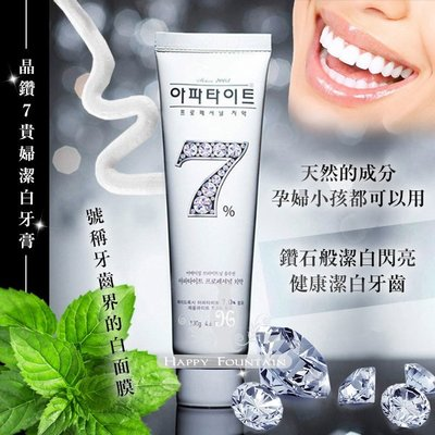 **幸福泉** 韓國【R3519】頂級晶鑽7貴婦潔白牙膏 130g.特惠價$149