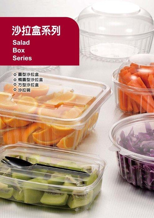 沙拉盒系列、橢圓型沙拉盒(有防漏設計,攜帶方便、底連蓋設計,使用方便)方型沙拉盒/碗、免洗餐具、鑽石碗