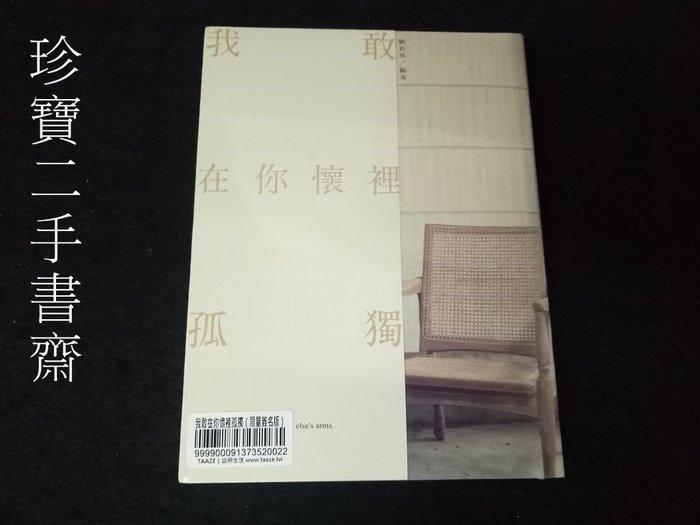 【珍寶二手書齋A31】我敢在你懷裡孤獨(限量簽名版)ISBN:9789869128452劉若英全新未拆封