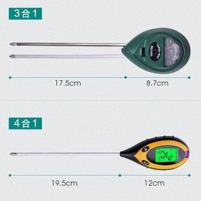 土壤檢測儀花草花盆栽濕度計ph值測試筆家用酸堿度檢測量儀器澆花CSDD11594
