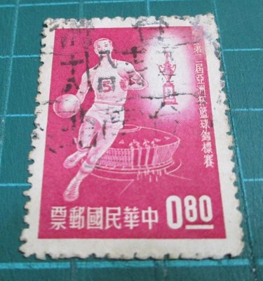台灣郵票-52年第二屆亞洲盃籃球賽-面額0.8(早期舊票)