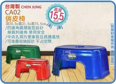 =海神坊=台灣製 CA02 俏皮椅 方形椅凳 功課椅 釣魚椅 浴室椅 兒童椅 15.5cm 96入3750元免運