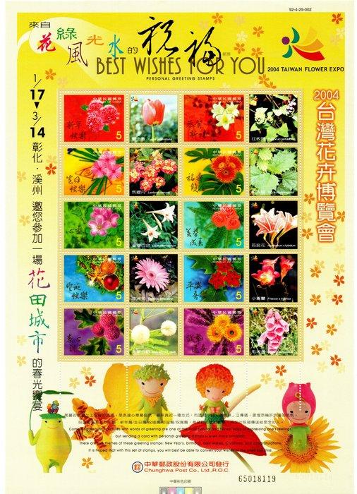(個人化郵票50)2004台灣花卉搏覽會
