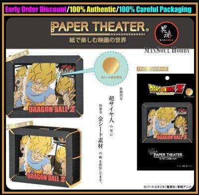 男魂 預訂 1-2月 可順豐 日版 立體 紙模型 龍珠 超級撒亞人 Ensky DBZ Paper Theater Kaisei! Saiyan!