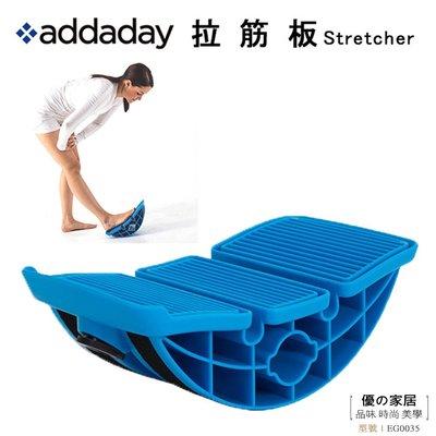 免運【addaday】拉筋板Stretcher 舒緩緊繃肌肉 拉伸肌肉 伸展身體  EG0035  /優の家居/