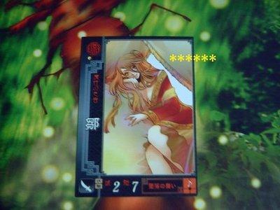 三國志大戰2~(涼)UC黑卡:鄒(墮落之舞)