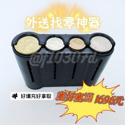 外送員必備 外送找零神器 零錢收納盒 Ubereats foodpanda