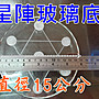 七星陣盤玻璃底盤15CM寬專用盤【東大開運館...