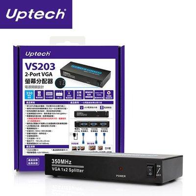 【電子超商】UPMOST  登昌恆 VS203 2-Port VGA螢幕分配器