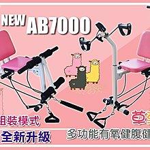 ◎免運【 X-BIKE 晨昌】草泥馬多功能有氧健腹健身器(兩種組裝模式) 台灣精品 NEW AB7000