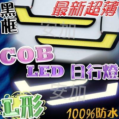 光展 L形 新款高亮通用 COB日行燈 COB LED 100%防水 鋁合金殼 防水 LED日行燈 背貼式 超薄 黑殼