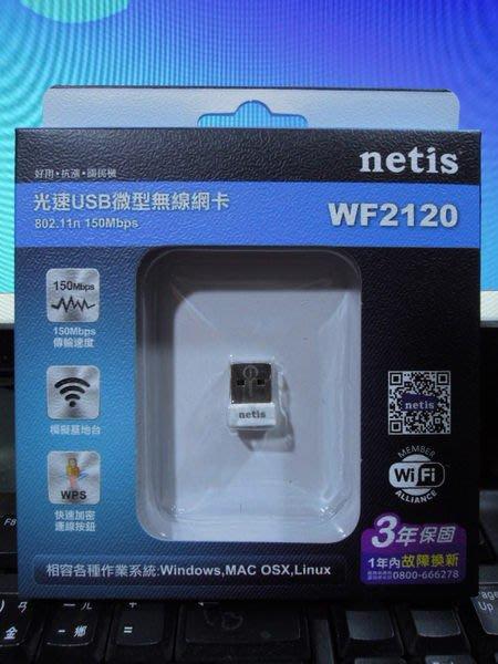 ...點子電腦-北投...全新◎netis WF2120 光速USB無線網卡◎802.11n 150M,280元