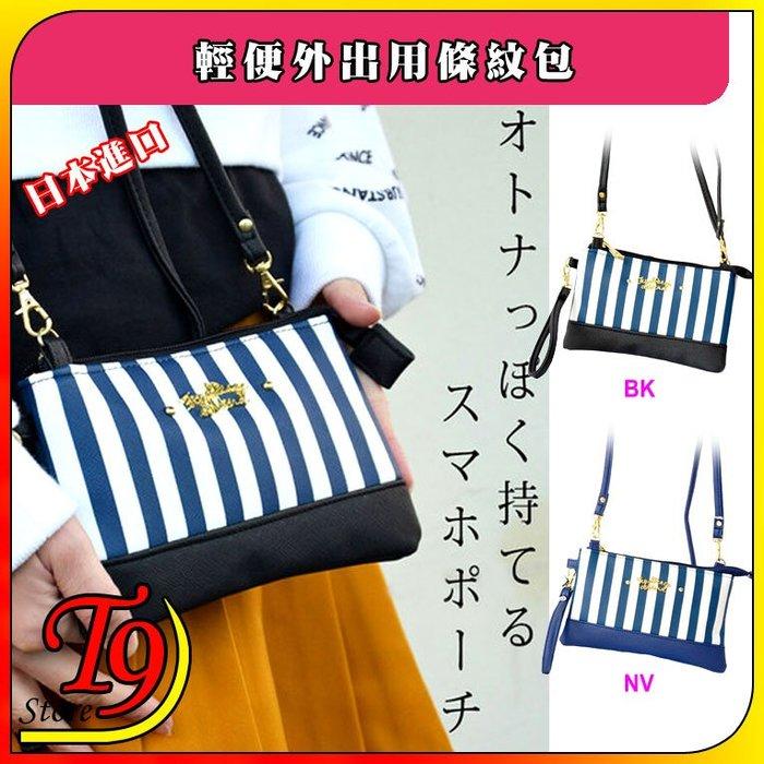 【T9store】日本進口 2種用途 輕便外出用條紋包 手提包 單肩包