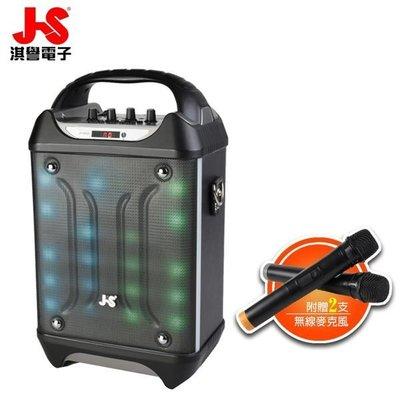 JS【淇譽電子】 JSR-20  多功能教學擴音機 室內/戶外適用