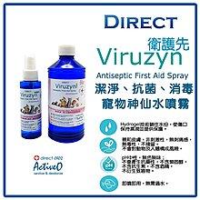 Viruzyn 衞護先 (消毒、保護潔淨、抗菌消臭神仙水)