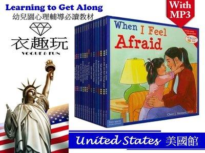 【預購】Learning to Get Along 英文繪本兒童啟蒙情商培養 15冊附mp3