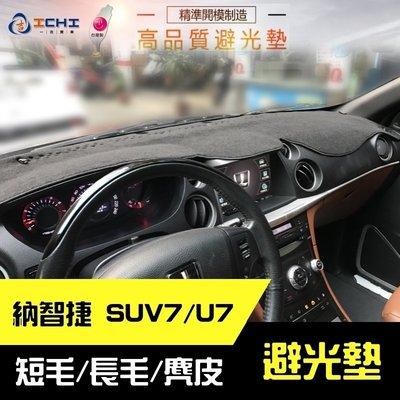 【麂皮】14年後 Luxgen U7 避光墊 / 台灣製 納智捷 u7避光墊 u7 避光墊 u7麂皮 u7儀表墊