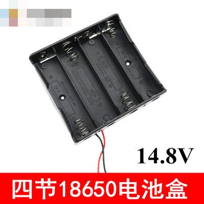 四節18650電池盒 14.8V電壓 帶線電池座 帶保護板 平頭尖頭都適用 w1014-191210[366067]