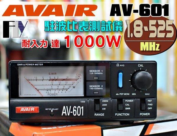 《飛翔無線3C》AVAIR AV-601 (台灣製造) 駐波比表測試儀1.8~160/140~525MHz 1000W