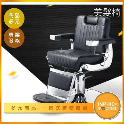 INPHIC-旋轉升降式美髮椅理髮椅 皮革美髮椅 髮廊理髮廳美容院專用-INGB013104A