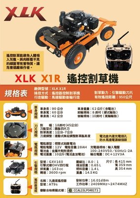 XLK X1R 遙控割草機(簡配自取價格)