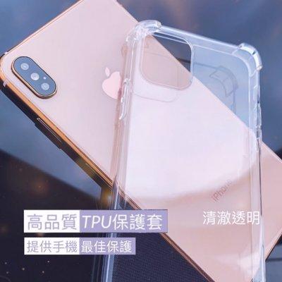促銷 iPhone 四角加強保護氣囊 空壓殼 防摔殼 手機殼 保護套7 8 Plus X XR XS Max