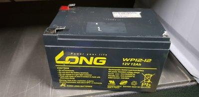 (二手中古電池) LONG WP12-12(NP12-12) 電動機車 / UPS電池 / 電力金剛 / 船釣捲線器