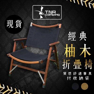 【99網購】送收納袋 # TNR 柚木折疊椅/TNR全柚木折疊椅/導演椅/武椅/原木椅/露營椅/導演椅/類克米特椅可參考