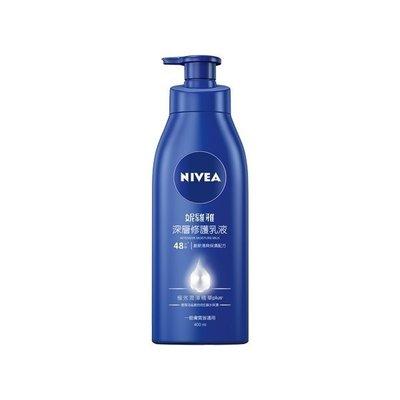 NIVEA 妮維雅深層修護乳液 400ml  ↘↘特價中