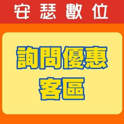 【客訂】Y5668440800 專區 問與答詢問優惠