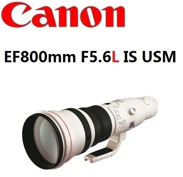 CANON EF 800mm f5.6 L IS USM 佳能公司貨 一年保固【若有需歡迎詢問】