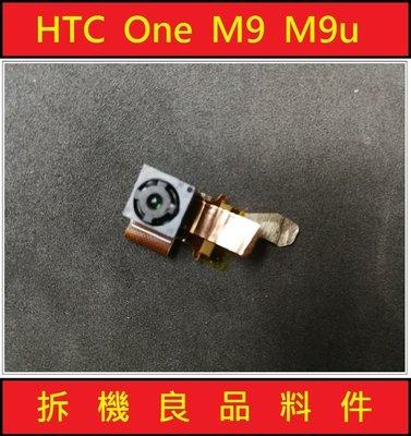 HTC M9 前置鏡頭 小相機 拆機良品