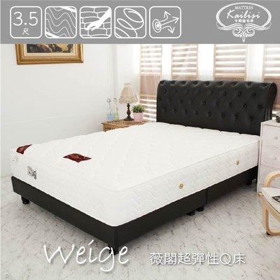 床墊 卡莉絲名床 薇閣超彈性3.5尺飯店專用床  免運費