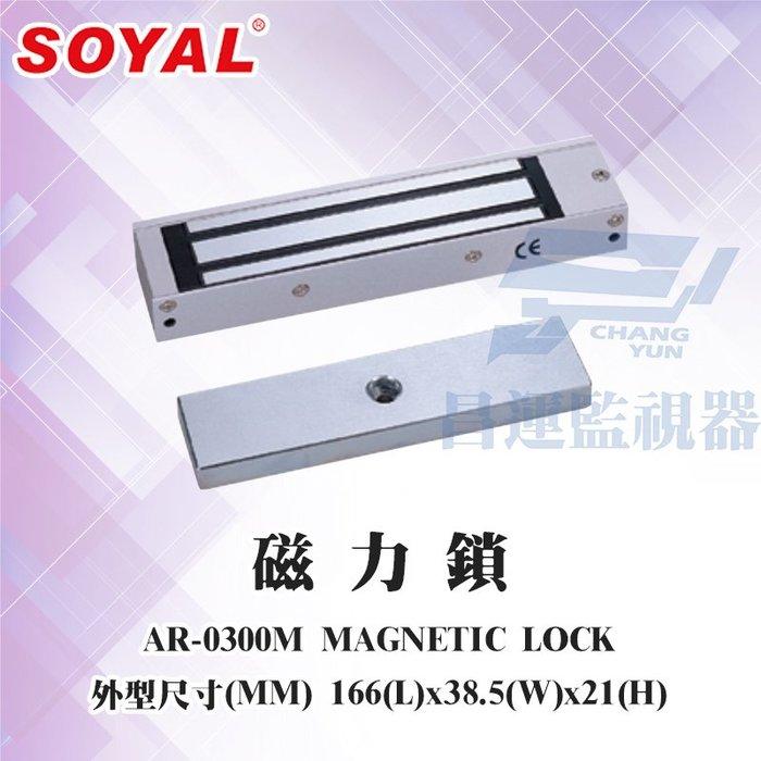 SOYAL AR-0300M 標準型磁力鎖