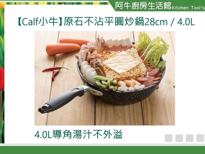 阿牛_韓國製 牛頭牌~CALF小牛原石不沾平圓炒鍋28cm 4L~不沾鍋 平底鍋 小炒鍋