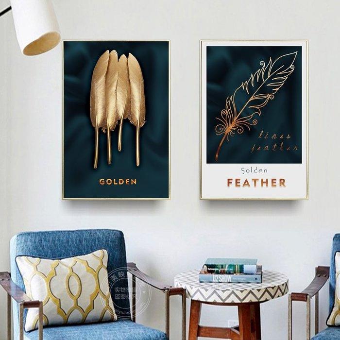 北歐金色羽毛抽象現代簡約植物裝飾畫現代藝術客廳掛畫辦餐廳壁畫(3款可選)
