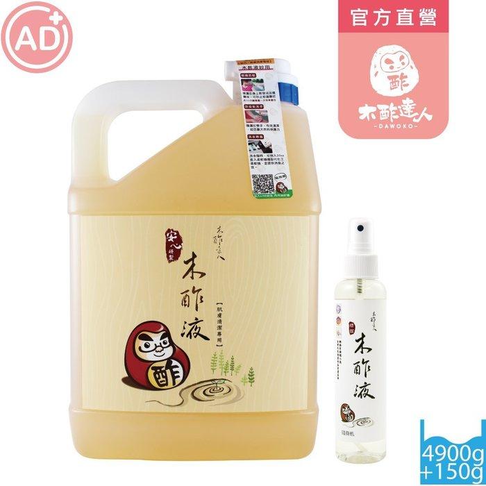 木酢達人-精餾木酢液原液4900g+贈木酢原液150g噴霧瓶【#10110】