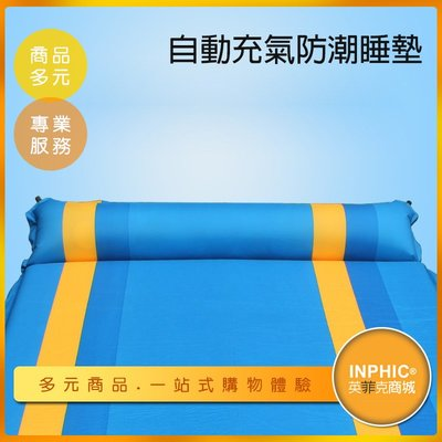 INPHIC-自動充氣雙人帳篷睡墊 戶外露營防潮睡墊-IDIB00110BA