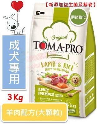 ♡寵物萌萌噠♡【免運】TOMA-PRO 新優格成犬-骨關節強化配方(羊肉+米)[大顆粒]狗飼料 3KG