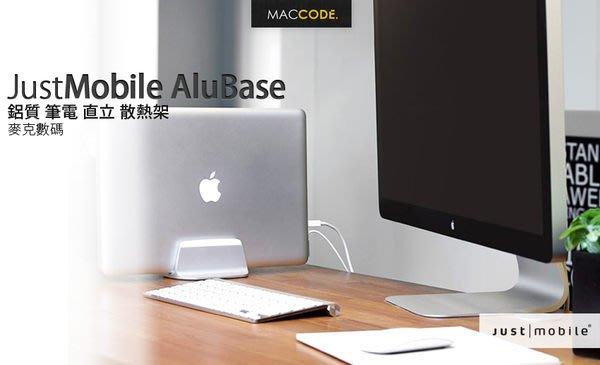 Just Mobile AluBase 鋁質 筆電 直立 散熱架 Macbook Pro 全新 現貨 含稅 免運費