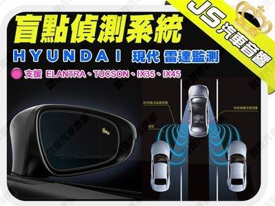 勁聲影音科技 HYUNDAI 現代 ELANTRA 盲點偵測系統 無損升級 左右後方盲區監控 行車輔助