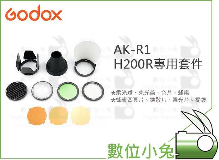 數位小兔【GODOX 神牛 AK-R1 四頁片套組】外拍燈 色片 蜂巢 AD200 磁性接口 H200R 套件 擴散片