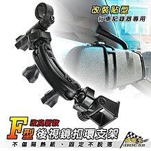 破盤王/台南 F700W、台灣皇家、TMG DR-1【特殊加長 行車紀錄器改裝型 後視鏡支架】F16