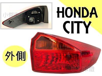 小傑車燈-全新 HONDA CITY 2014 2015 16 17 18年 原廠型 副廠 外側尾燈 一顆1300