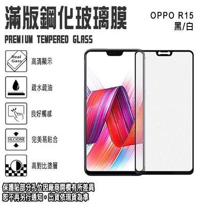 9H滿版 亮面 6.28吋 OPPO A3/R15/R15 PRO 歐珀 鋼化玻璃保護貼/全螢幕/全屏/2.5D弧邊/高