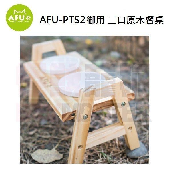 怪獸寵物 Baby Monster【AFU阿富】 AFU-PTS2 御用 二口原木餐桌(陶瓷碗)