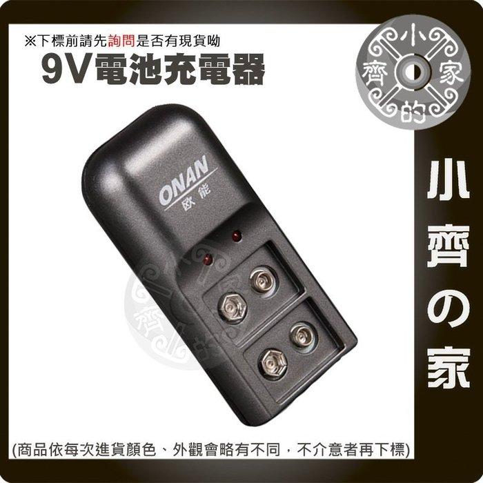 MV92 9V電池 快速充電器 智慧型 座充 雙電池座充 可充 鋰電 低自放 鎳氫電池 小齊的家