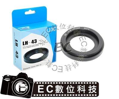 【EC數位】JJC CANON EW-43 遮光罩EF-M 22mm F2.0 STM相容原廠Canon遮光罩EW43 台中市